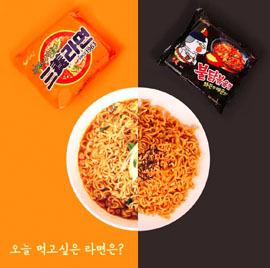 Samyang ramen - product of South Korea