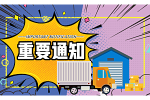International Delivery Service Is Temporary Suspended