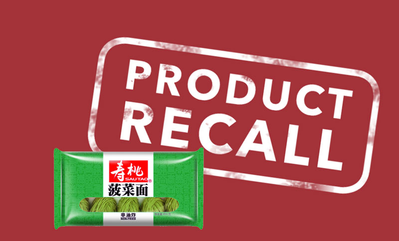 Product Recall [Sau Tao Non-Fried Spinach Noodle 454g (UPC: 087303862610)]