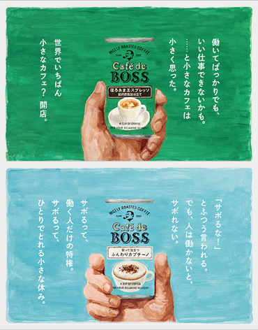 New arrivals - Suntory Cafe de BOSS