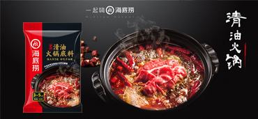 Haidilao Hot Pot Soup Base