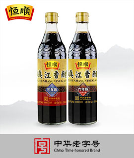 hengshun vinegar - China Time-honored Brand