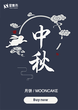 Mid Autumn Festival - Mooncake