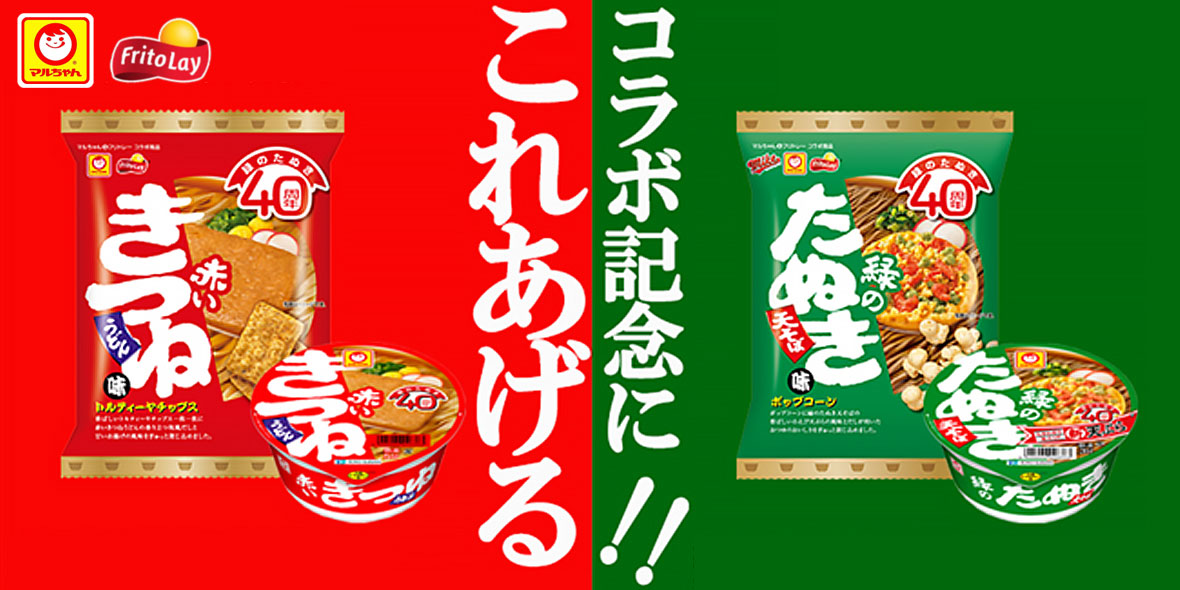 New arrival - Fritolay Maruchan