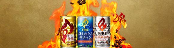 Kirin Fire Coffee - the Premium Taste!