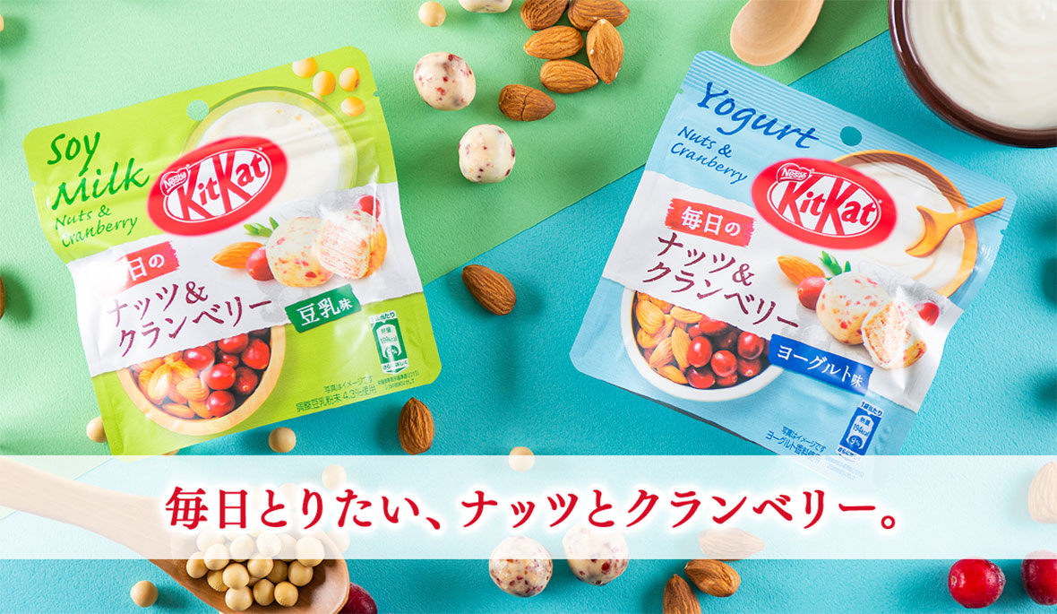 New arrival - Nestle KITKAT Every Day Nuts & Cranberries