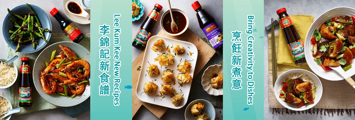 Lee Kum Kee New Recipes, Bring Creativity to Dishes